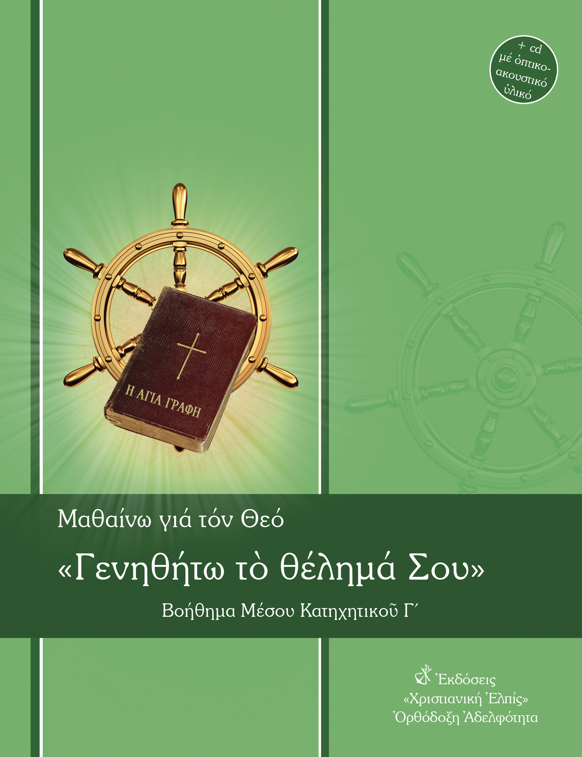cover μεσο c Layout 1